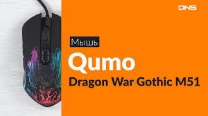 Распаковка <b>мыши Qumo</b> Dragon War <b>Gothic</b> M51 / Unboxing <b>Qumo</b> ...