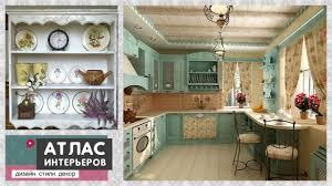 <b>Стиль прованс</b>: дизайн <b>кухни</b> своими руками - YouTube