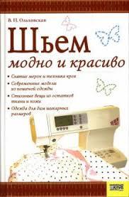 "Книга: ""<b>Шьем</b> модно и красиво"" - <b>Вера Ольховская</b>. Купить книгу ..."