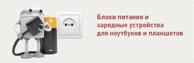 <b>Блоки питания</b> и адаптеры для <b>ноутбуков</b> в Москве - купить ...