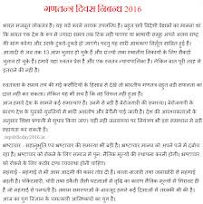 jan republic day essay  in hindi english urdu for class    january republic day essay in english for school students
