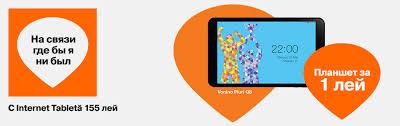 Все мобильные телефоны - интернет магазин Orange Молдова