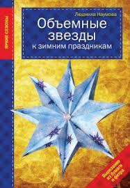 Людмила <b>Наумова</b> книги и новинки 2019, биография, отзывы и ...