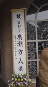 「廣瀬方人」の画像検索結果