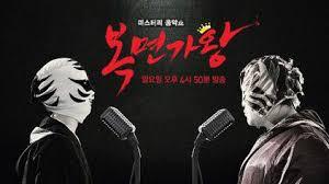 King of Mask Singer - Wikipedia