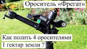 """Ороситель """"Фрегат"""" Как полить 4 оросителями 1 гектар земли с ..."""