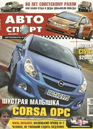 asport 05.2007 by asport. ru - issuu