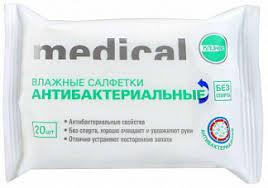 Икена <b>салфетки влажные антибактериальные</b> алоэ вера 10 шт ...