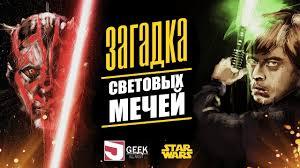 Что значит цвет <b>светового</b> меча? | Звездные Войны | <b>Star Wars</b> ...