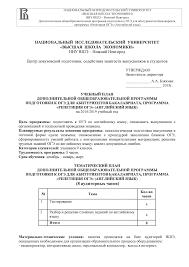 3 Учебные планы.pdf