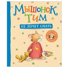"""Характеристики <b>книги</b> Казалис А. """"<b>Мышонок</b> Тим не хочет спать ..."""