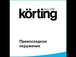 <b>Плиты Korting</b> (Кертинг) - цены официального дилера в Москве ...