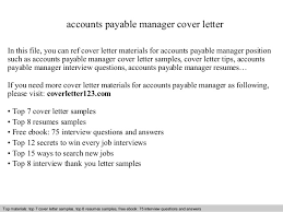 accounts payable manager cover letter account payable associate cover letter