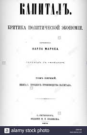 title page from a russian edition of the book das kapital by karl stock photo title page from a russian edition of the book das kapital by karl marx circa 1925