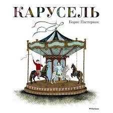 <b>Книга</b> «<b>Карусель</b>», автор Борис Леонидович <b>Пастернак</b> – купить ...