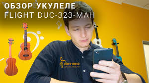 <b>Укулеле FLIGHT DUC 323</b> MAH - YouTube