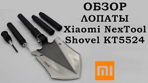 Самый полный обзор тактической <b>лопаты</b> Xiaomi <b>NexTool</b> Shovel ...