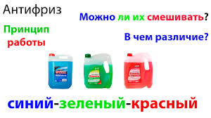 <b>Антифриз</b> красный - <b>зеленый</b> - синий. В чем разница? - YouTube