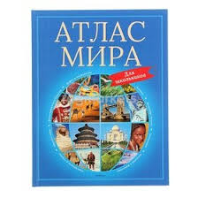 <b>Атласы и карты</b> автодорог купить в Москве (от 23 руб.) 🥇