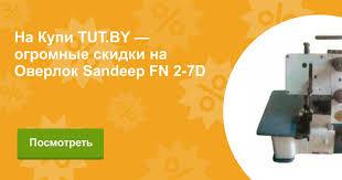 Купить <b>Оверлок Sandeep FN</b> 2-7D в Минске с доставкой из ...