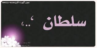 صور اسم سلطان 2016 , خلفيات اسم سلطان 2016 , رمزيات حب و رومانسية لاسم سلطان 2016