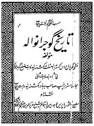 tarikh e gujranwala title page index and pages  title page