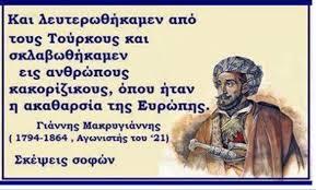 Αποτέλεσμα εικόνας για Το ιστορικο οχι των ελληνων μεσα στους αιωνες