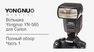<b>Yongnuo YN</b>-<b>565 EX</b>: полный обзор, Ч.1 | Strobius - сайт про фото ...