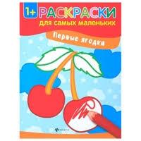 <b>Феникс Раскраски</b> для самых маленьких. <b>Первые ягодки</b> ...