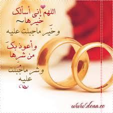 دعاء الزواج السريع