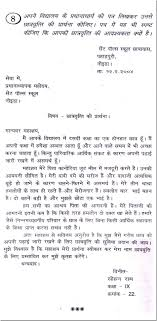 letter to your principal informing him about the need of letter to your principal informing him about the need of scholarship in hindi