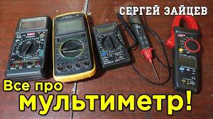 <b>МУЛЬТИМЕТР</b>. Как пользоваться <b>мультиметром</b>? Какой ...