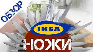 Ножи <b>ИКЕА</b> Большой обзор серии ножей <b>ФОРСЛАГ</b>.ФОРДУББЛА ...