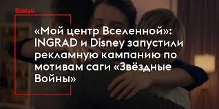 «Мой центр Вселенной»: INGRAD и <b>Disney</b> запустили ...