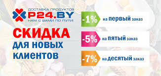 Интернет-магазин продуктов p24.by