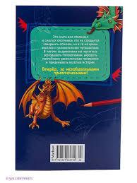 <b>Драконы</b> Издательство <b>Махаон</b> 2264131 в интернет-магазине ...
