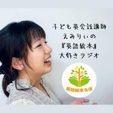 子ども英会話講師えみりぃの『英語絵本』大好きラジオ