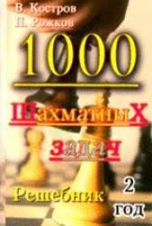 1000 <b>шахматных</b> задач, <b>Решебник</b>, 2 год, <b>Костров</b> В., Рожков П ...
