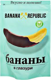 <b>Banana Republic</b> Банан сушеный в глазури, 200 г — купить в ...
