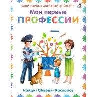 Детские <b>развивающие книги</b> издательства <b>Робинс</b> – купить в ...