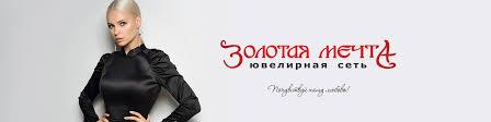 Ювелирная сеть «Золотая мечта» | ВКонтакте