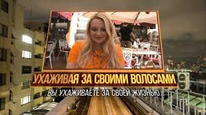 Екатерина Станкевич - Какое же <b>МАСЛО для волос</b> лучше?