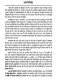 hindi essay on bhagat singh essay on bhagat singh in hindi shorts hindi essay bhagat singh hindi essaybhagat singh hindi essay à¤à¤