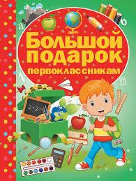 Ирина Никитенко Большой подарок первоклассникам купить в ...