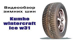 Обзор шипованных шин <b>Kumho Wintercraft Ice</b> w31 - YouTube