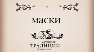 Товары Купить интимные товары | Лучшие традиции – 6 096 ...
