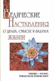 Читать книгу «<b>Ведические</b> наставления о целях, смысле и ...