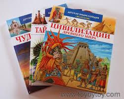 Энциклопедии <b>Махаон</b>: Цивилизации, Тайны природы, <b>Чудеса</b> ...