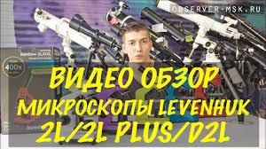 Школьный <b>микроскоп Levenhuk Rainbow</b> 2L / 2L PLUS / D2L ОБЗОР!