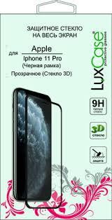 Купить <b>Защитное стекло</b> LuxCase <b>Full Glue</b> 3D для Apple iPhone ...